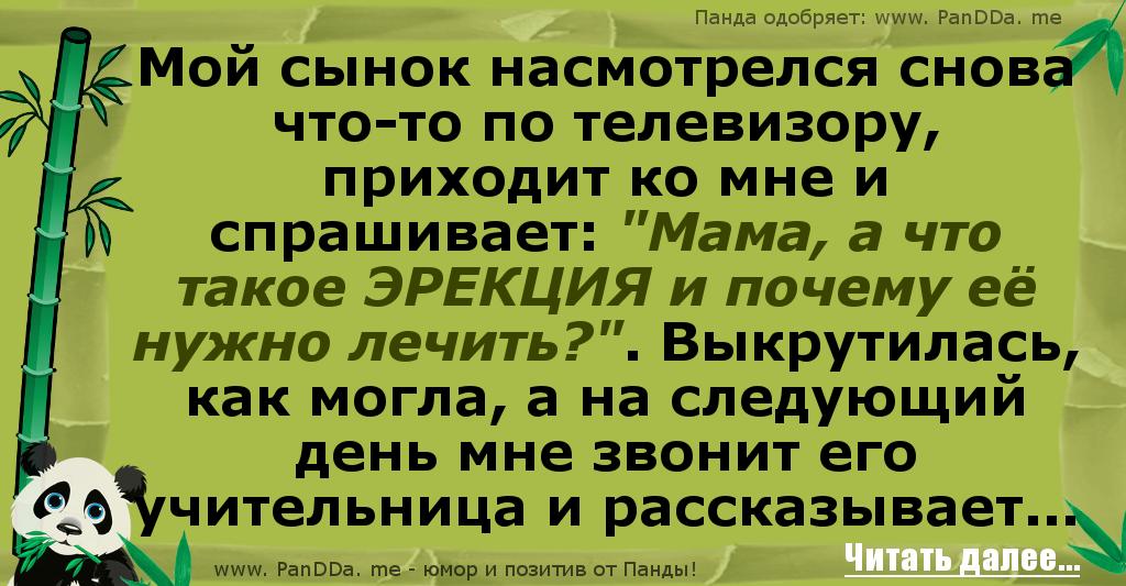 — Юрочка, что с тобой? — Жанна Сергеевна, ничего вы не понимаете, у меня просто всё упало сегодня, Юля злится на меня из-за этого…