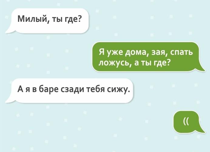 15 СМС, которые могли отправить друг другу только супруги